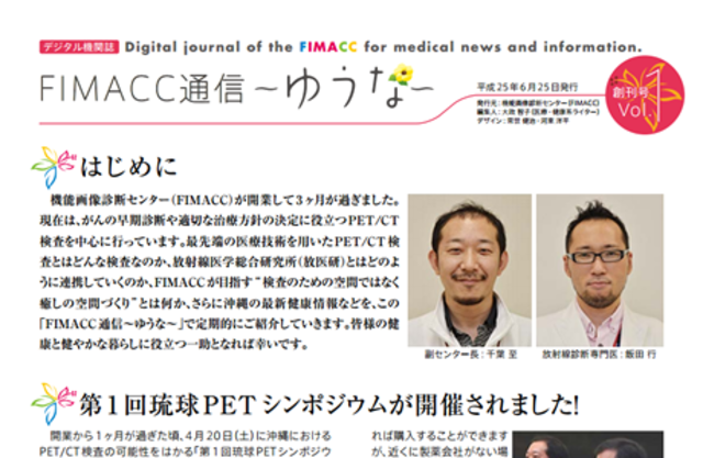 FIMACC通信 ゆうな Vol.1