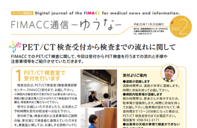 FIMACC通信 ゆうな Vol.2
