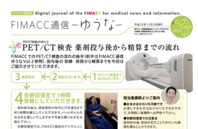 FIMACC通信 ゆうな Vol.3