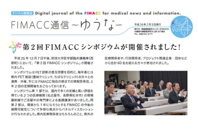 FIMACC通信 ゆうな Vol.4
