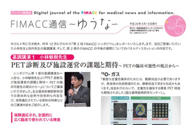 FIMACC通信 ゆうな Vol.5