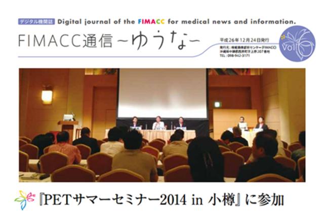 FIMACC通信 ゆうな Vol.6