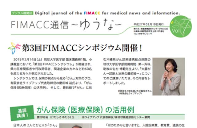 FIMACC通信 ゆうな Vol.7