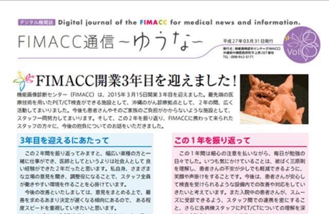 FIMACC通信 ゆうな Vol.8