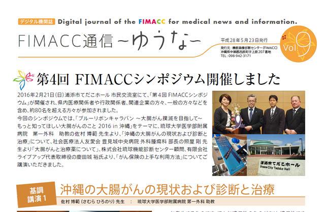 FIMACC通信 ゆうな Vol.9